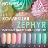 Коллекция Zephyr