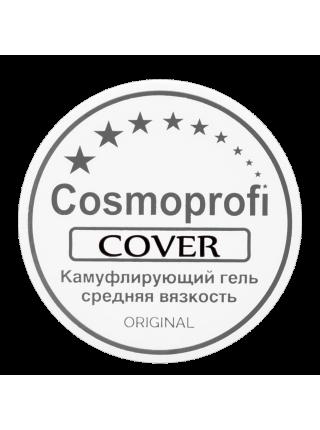 "Cosmoprofi Гель д\наращивания ногтей ""Cover"" Камуфлирующий 15 гр"