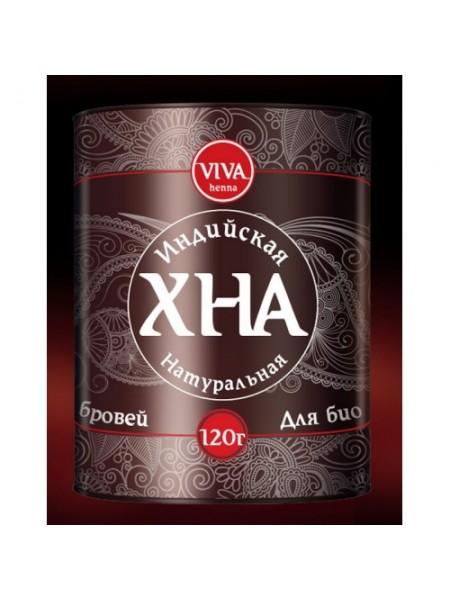 Хна для биотату и бровей Viva Henna (120 гр, коричневая)