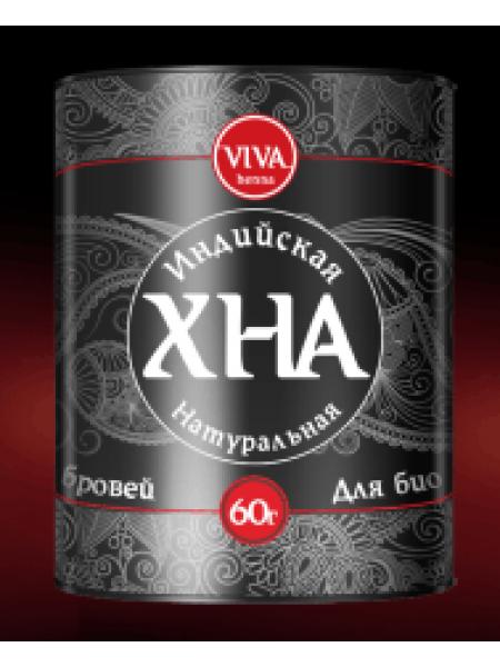 Хна для биотату и бровей Viva Henna (60 гр, черная)