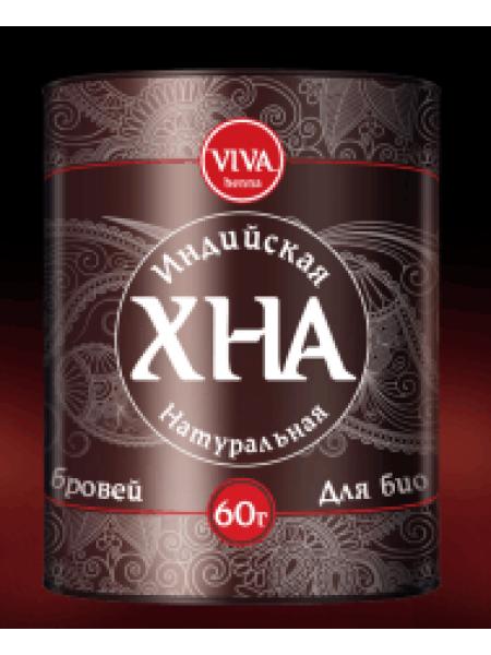 Хна для биотату и бровей Viva Henna (60 гр, коричневая)