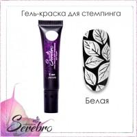 """001№ SEREBRO Гель-краска для стемпинга в тюбике """"Белая"""" 5 мл"""