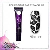 """002№ SEREBRO Гель-краска для стемпинга в тюбике """"Черная"""" 5 мл"""