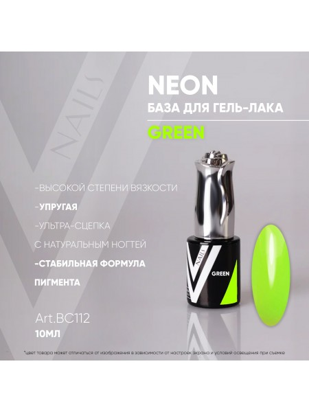 ВС112 Vogue nails Rubber Basa  Neon Green 10 мл
